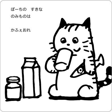 コーヒーが好きな猫のイラスト