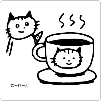 コーヒーの飲み方を考える猫のイラスト