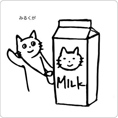 ミルクが大好きな猫のイラスト