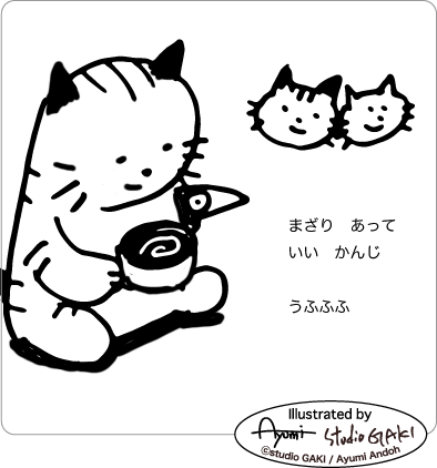 カフェオレが好きな猫のイラスト