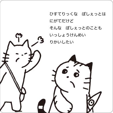 ヒステリックな猫のイラスト