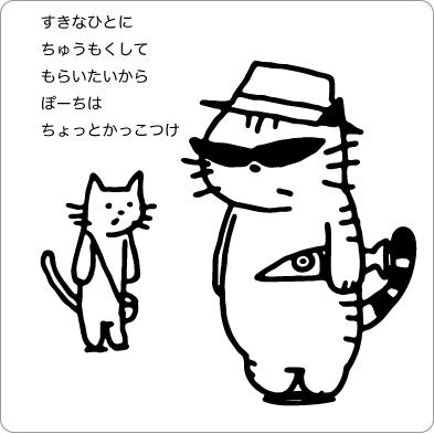 カッコ付ける猫のイラスト