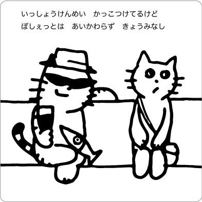 気取る猫のイラスト