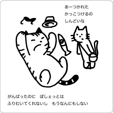 疲れた猫のイラスト