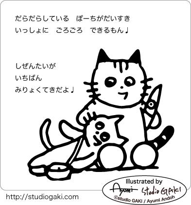 自然体の猫のイラスト