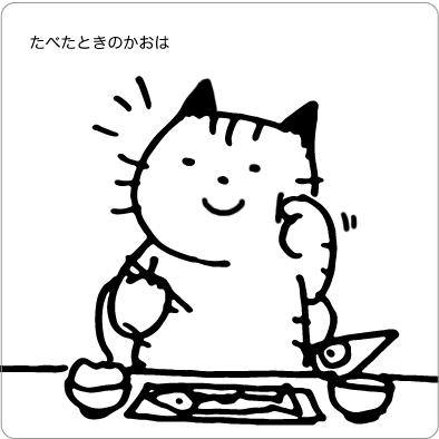 美味しいポーズをする猫のイラスト
