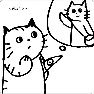 思い浮かべる猫のイラスト