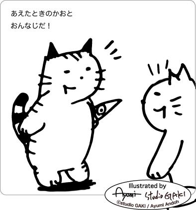 会いたい人に会えた猫のイラスト