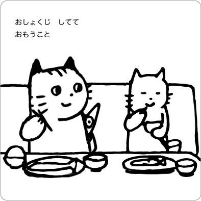 食事する猫のイラスト
