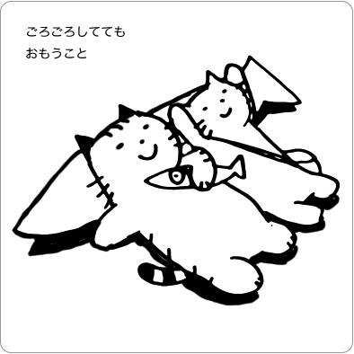 ごろ寝する猫のイラスト