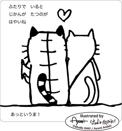 寄り添い合う猫のイラスト
