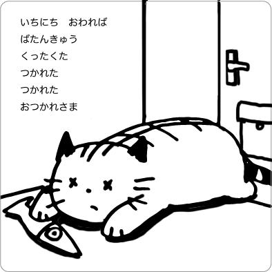 クタクタに疲れた猫のイラスト