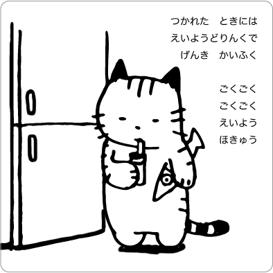 栄養ドリンクを飲む猫のイラスト