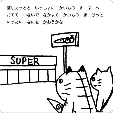 買い物に行く猫のイラスト