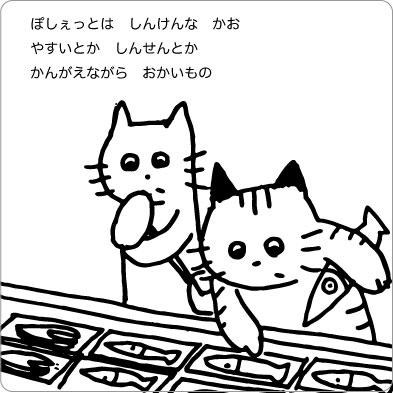 買い物をする猫のイラスト