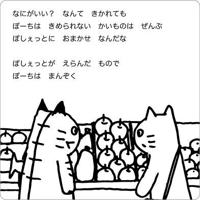 悩む猫のイラスト