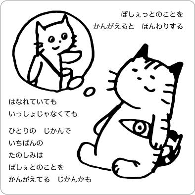 好きな人を思う猫のイラスト