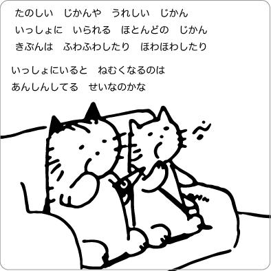 ソファに座って欠伸をする猫のイラスト