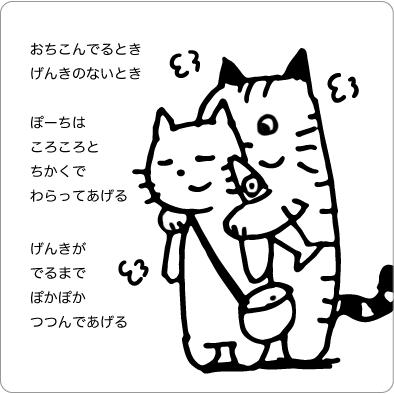 肩揉みする猫のイラスト