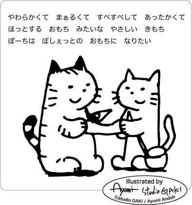 お餅を引っ張る猫のイラスト