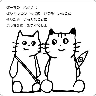 手をつないで歩く猫のイラスト