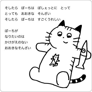 空を飛ぶ猫のイラスト