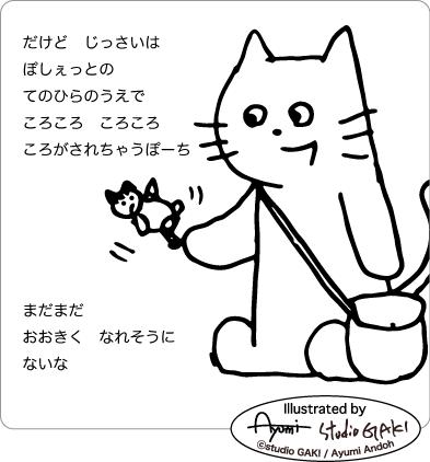 手のひらで転がる猫のイラスト