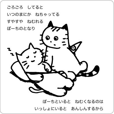 うたた寝する猫のイラスト