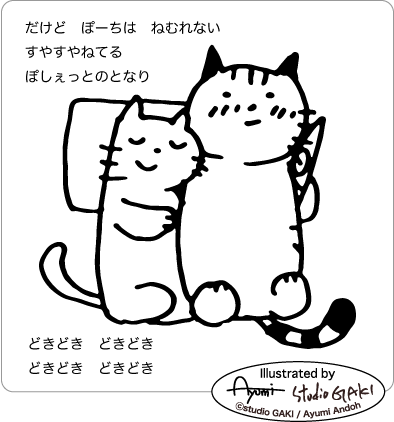 ドキドキする猫のイラスト