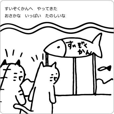 水族館に行く猫のイラスト