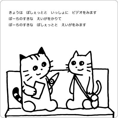 映画を見ようとする猫のイラスト
