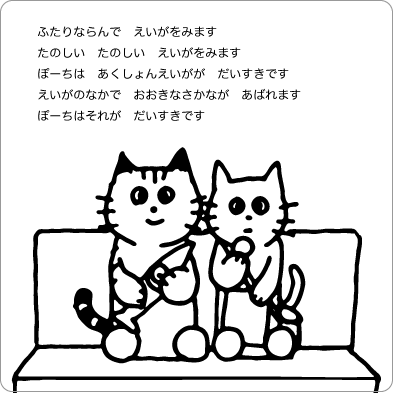 二人で仲良く映画を見る猫のイラスト