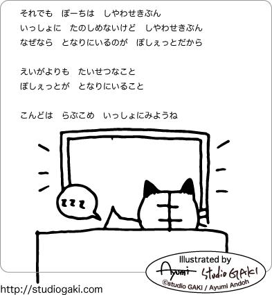 寄りそいあう猫のイラスト