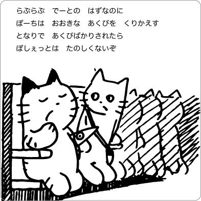 水族館でも眠そうな猫のイラスト