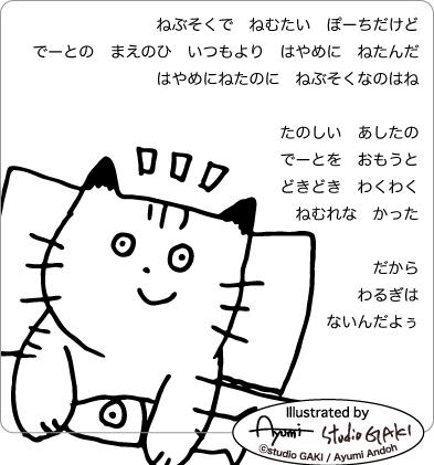 興奮ね出られない猫のイラスト