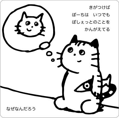好きな人を考える猫のイラスト