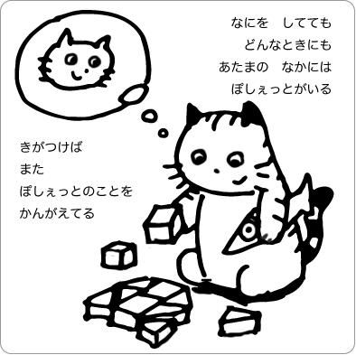積み木で遊ぶ猫のイラスト