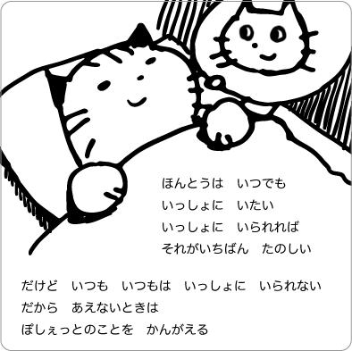 布団に入る猫のイラスト