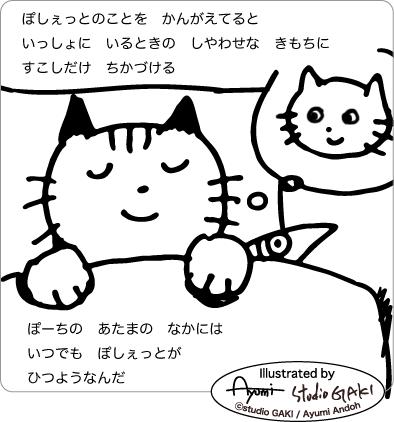 寝ながら考える猫のイラスト