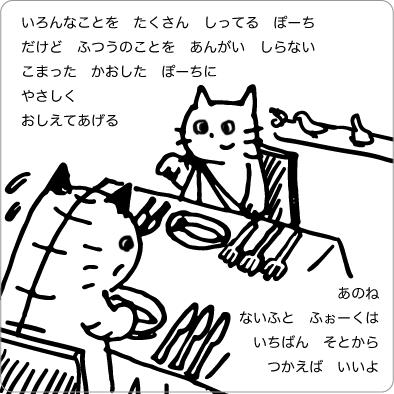 レストランの猫のイラスト