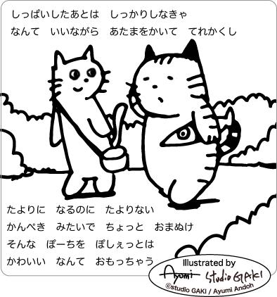 照れ隠しする猫のイラスト