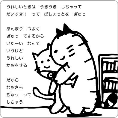 ぎゅっとする猫のイラスト