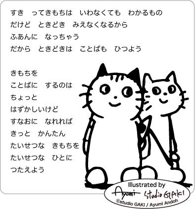 寄り添う猫のイラスト