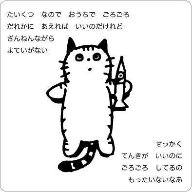 家の中でゴロゴロする猫のイラスト