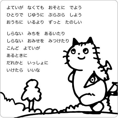お出かけしてみる猫のイラスト