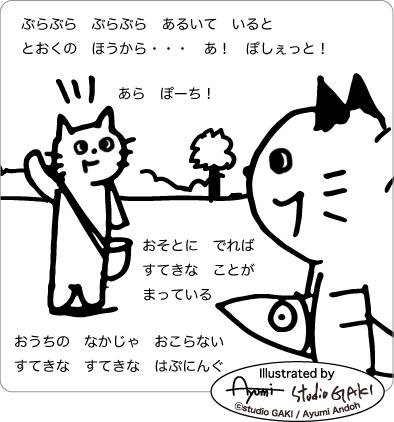 好きな人と会えた猫のイラスト