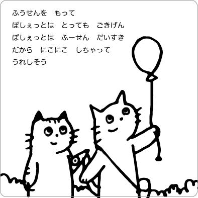 風船で遊ぶ猫のイラスト