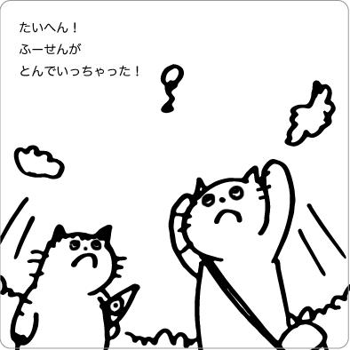 風船を飛ばしてしまう猫のイラスト