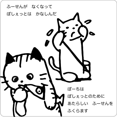 風船が無くなって泣いてしまう猫のイラスト