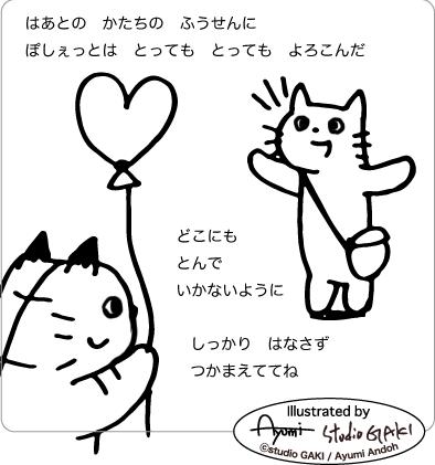 ハートの風船を手渡す猫のイラスト